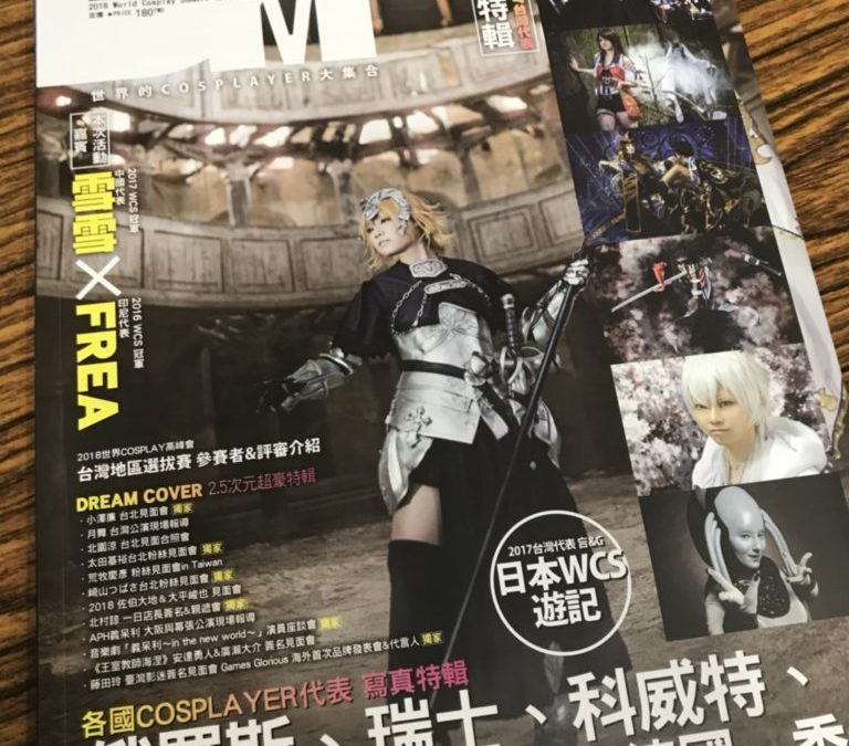 "Covergirl of the taiwanese Cosplay magazine ""Dream"""